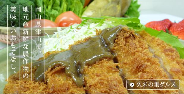 久米の里グルメ 岡山県津山市、地元産新鮮な農作物の美味しいおもてなし。