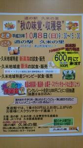 秋の味覚・収穫祭29