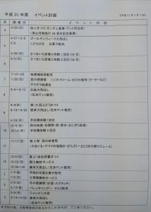 イベント計画31